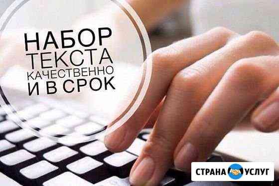Наборщик текстов Орёл