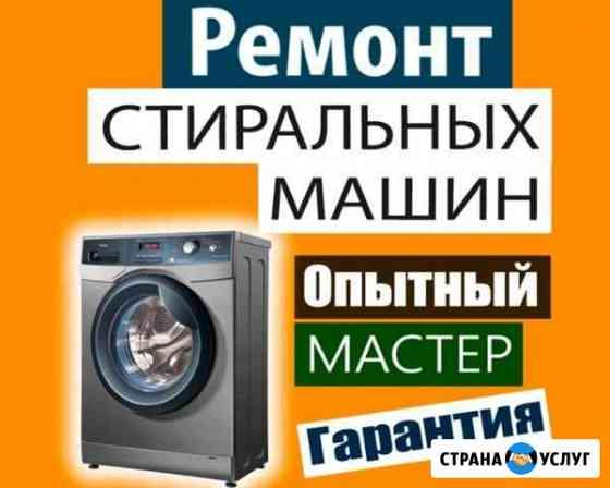 Ремонт стиральных машин, выезд, качество, гарантия Элиста