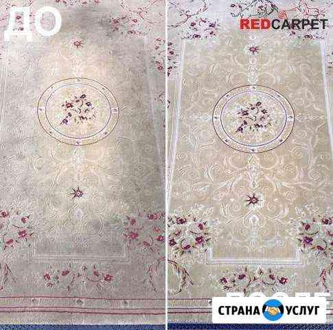 Стирка ковров Вывоз+Доставка Бесплатно Ялта