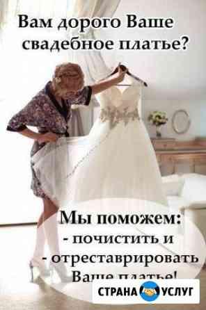 Хим. чиста свадебного платья Ульяновск