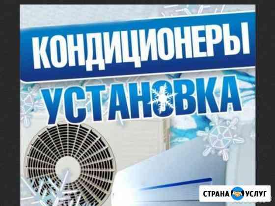 Установка(монтаж) кондиционеров Новочебоксарск