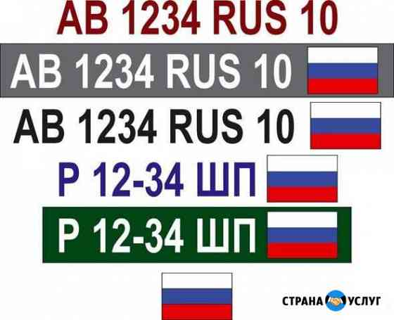 Наклейка Номер на лодку Петрозаводск