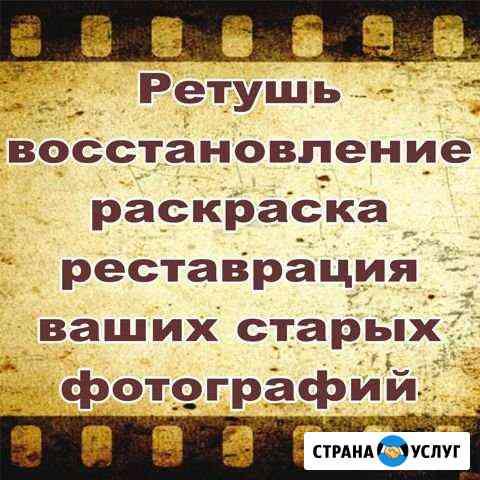 Ретушь восстановление раскраска реставрация фото Ижевск
