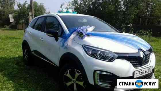 Прокат Авто на Свадебные Торжества Йошкар-Ола