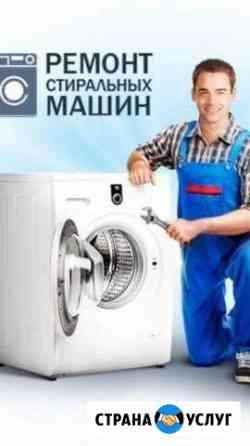 Ремонт стиральных машин на дому Карачаевск