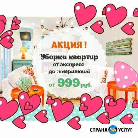 Профессиональная уборка домов,квартир,коттеджей Владикавказ
