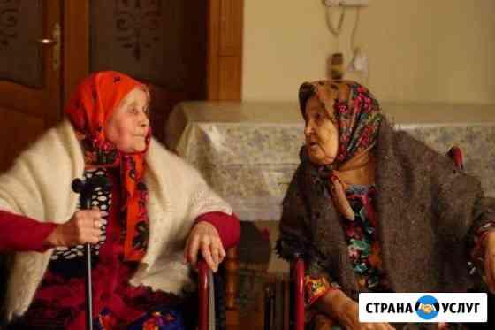 Дом престарелых -Пансионат пожилых Надежные Руки Уфа