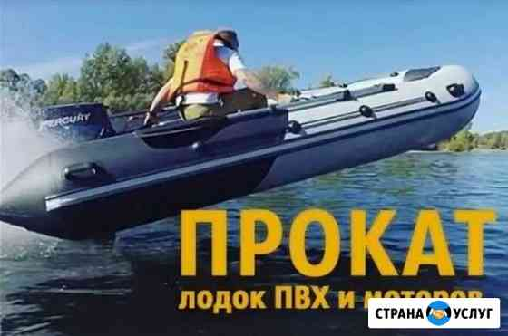 Лодки, моторы, казаны Рубцовск