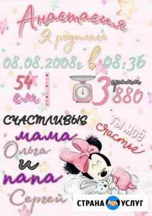 Детская метрика Иваново