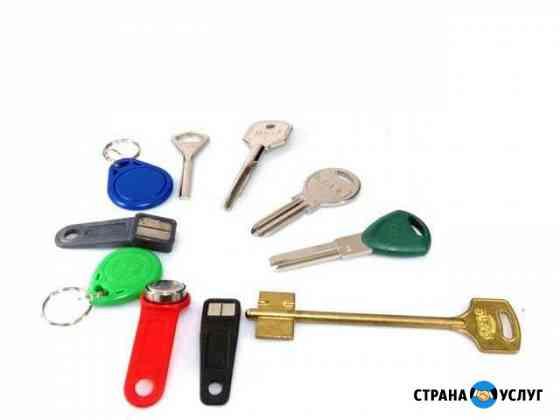 Изготовление ключей Пенза
