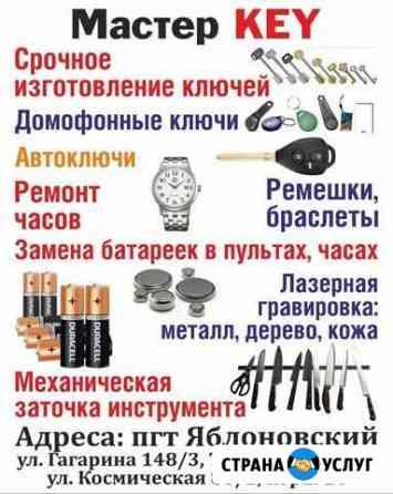 Изготовление ключей, автоключи, ремонт часов Яблоновский