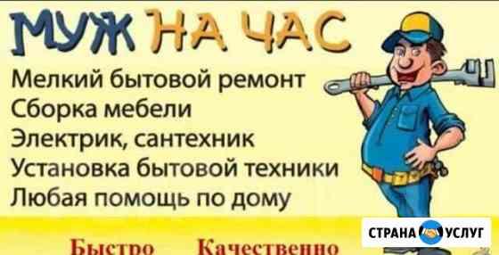Муж на час Костомукша
