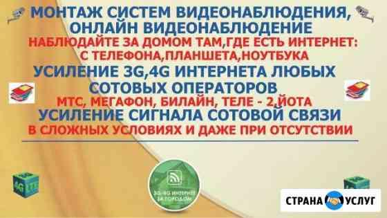 Усиление 3g; 4g интернета Архангельск