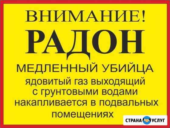 Радон в квартире, дом, котедж Челябинск