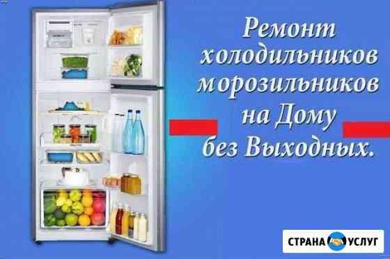 Ремонт: Холодильников и Морозильных Камер на Дому Петропавловск-Камчатский