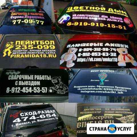 Наклейки, баннеры, визитки, реклама на авто Ижевск