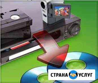 Оцифровка (перезапись) видеокассет в Томске Томск