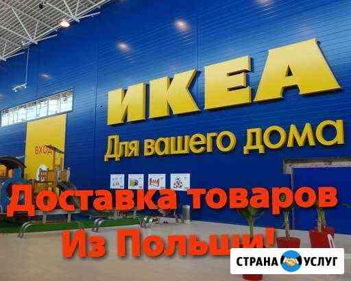Икеа Калининград