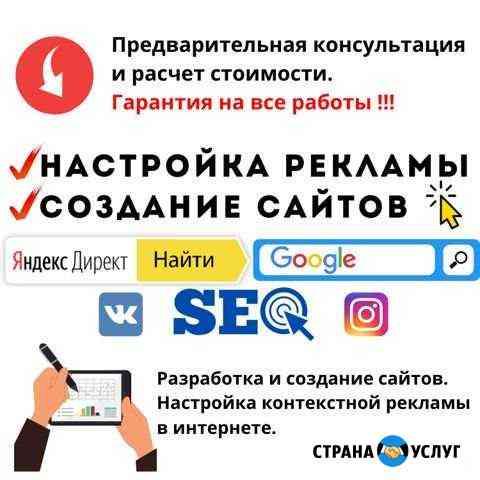 Создание сайтов + Реклама + Продвижение Белгород