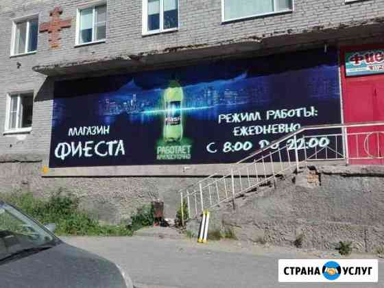 Печать баннеров в Ярославле Ярославль