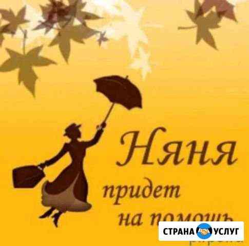 Няня Туймазы