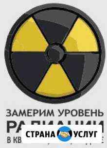 Измерение радиационного фона, поиск Курган
