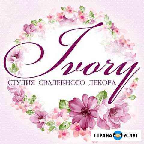 Оформление праздничных мероприятий Томск