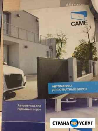 Ремонт и продажа автоматических ворот и рольставни Улан-Удэ