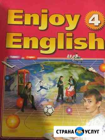 Английский язык Смоленск