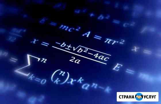 Помощь по Математике Абакан