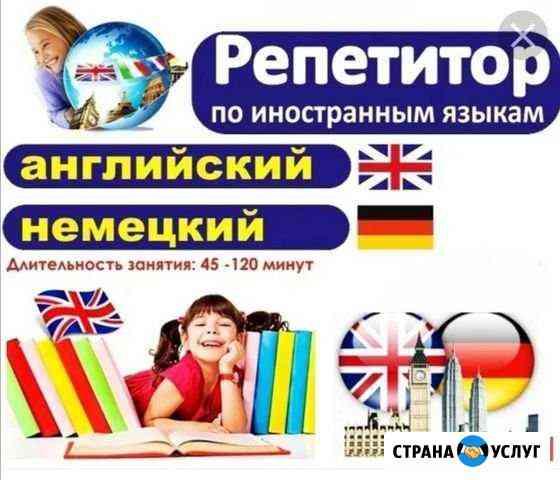 Репетитор Английского и Немецкого языков Великий Новгород
