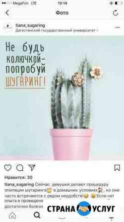 Шугаринг Грозный