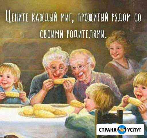Соц.обслуживаю пожилых женщин на дому/ руфь Балаково