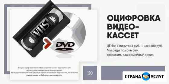 Оцифровка видеокассет Череповец