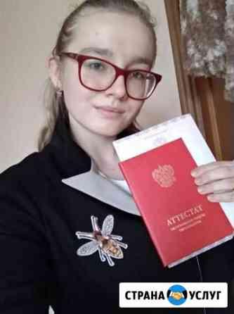 Репетитор по математике, алгебре и геометрии Южно-Сахалинск