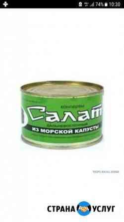 Продам морскую капусту Ижевск