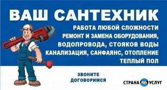 Сантехник Ульяновск