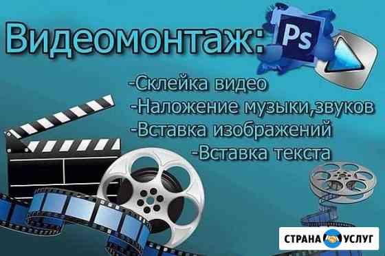 Видео монтаж Сургут