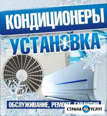 Установка кондиционеров Воронеж