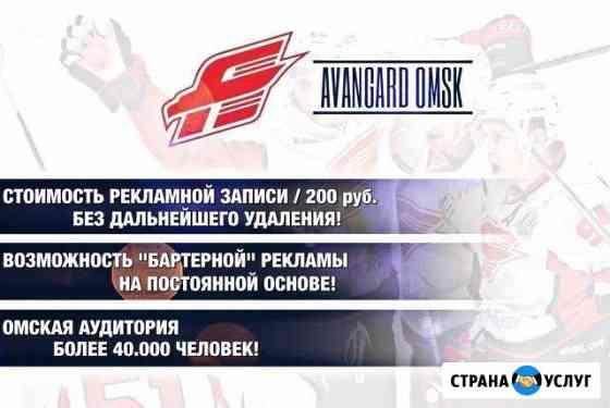 Размещение рекламы в соц сетях Омск