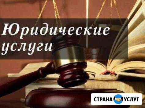 Юрист (адвокат) Засечное
