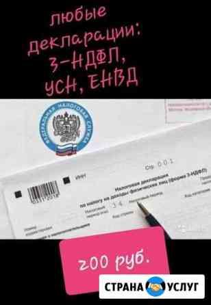 Декларации, 3 ндфл, усн, енвд, осно опыт с 2013 г Великий Новгород