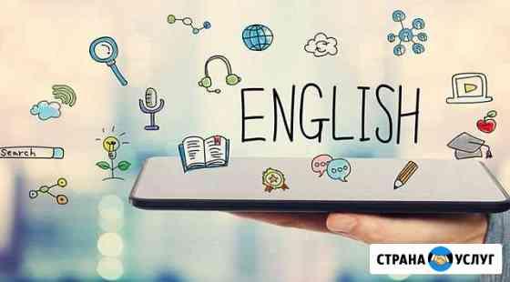 Английский по Skype/Zoom Смоленск