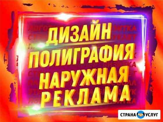 Дизайн / Полиграфия / Реклама Барнаул