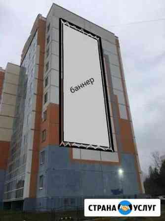 Баннер,реклама Северск
