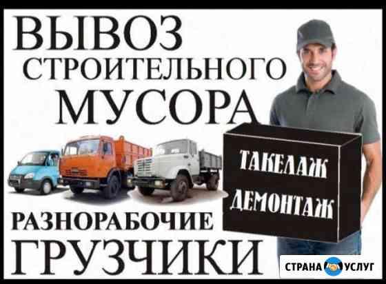 Вывоз мусора и демонтаж Астрахань