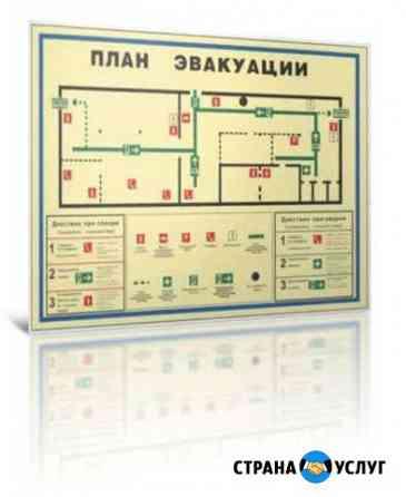 Разработка планов эвакуации (План эвакуации) Воронеж