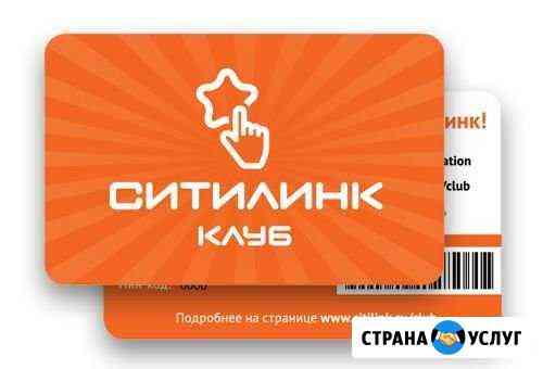 Продажа по клубной цене Ситилинк Красноярск