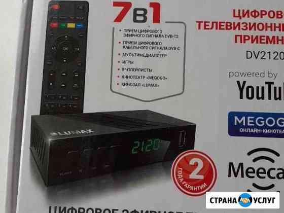 Установка цифрового и спутникого тв Санкт-Петербург