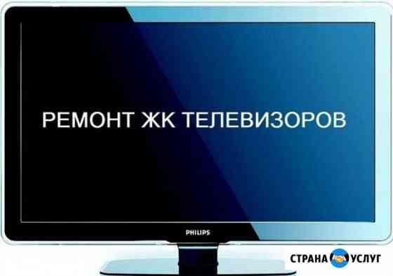 Ремонт телевизоров с выездом Петропавловск-Камчатский